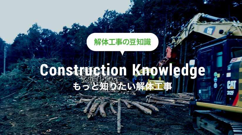 もっと知りたい解体工事